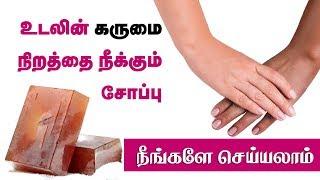 Best Skin Whitening Soap For Skin Lightening | Tamil Beauty Tips