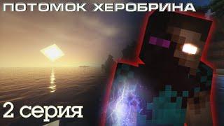 Потомок Херобрина - Minecraft сериал - 2 серия (Minecraft machinima)