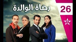 Rdat Lwalida - Ep 26 - رضاة الوالدة الحلقة