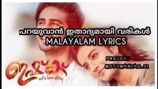 parayuvaan മലയാളം lyrics video   Malayalam film song   Ishq
