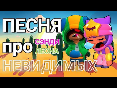 ПЕСНЯ ПРО СЭНДИ И ЛЕОНА (НЕВИДИМЫХ БОЙЦОВ) #VKozanchynЗырь #эрбисмотри
