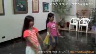 http://hulahula.ifdef.jp/ レイラニ・アラマ日本校「ハラウ フラ オ レ...