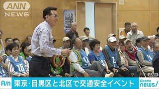 春の交通安全運動 都内各地で高齢者に向けイベント(19/05/12)