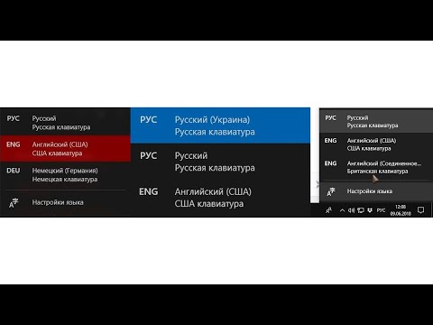 👅 Как убрать лишний язык Windows раскладку клавиатуры