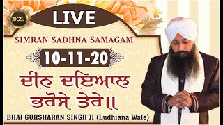 Deen Dayal Bharose Terey | (10/11/20) Simran Sadhna | Bhai Gursharan Singh Ji (Ludhiana Wale ) | HD