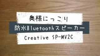 防水 水回りOK Bluetoothスピーカー Creative SP-MV2C[IODATA] thumbnail