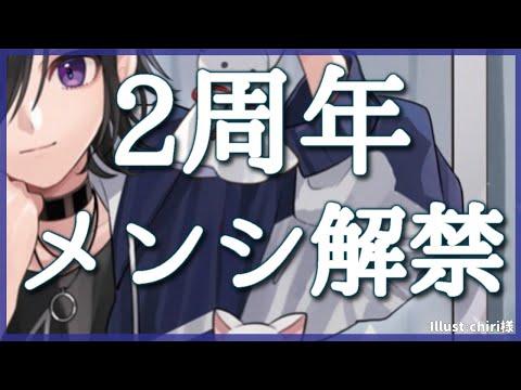メンシ解禁 - 2周年【奏手イヅル】