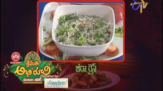Abhiruchi - Jeera Rice -  జీరారైస్