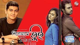 Shironame Tui Mahtim Shakib Mp3 Song Download