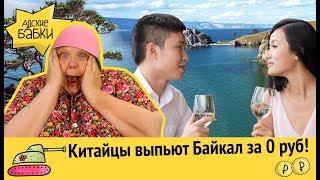 Китайцы выпьют Байкал за 0 руб | О сквер-храме в Екатеринбурге