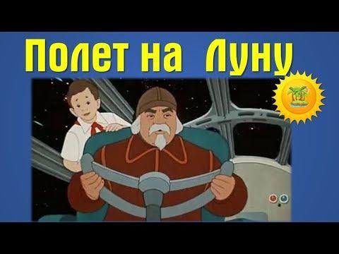 Мультфильм советский космос