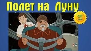 ПОЛЕТ на ЛУНУ - советский мультик 1953 года фантастика