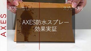 防水スプレー効果実証【AXESオリジナルスプレー】 screenshot 5