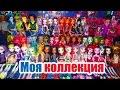 МОЯ КОЛЛЕКЦИЯ КУКОЛ, 11 КОШЕК cтоп моушен Монстер Хай