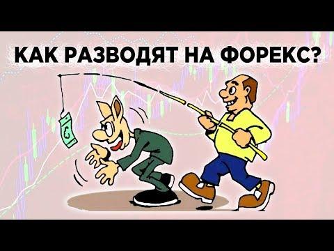 Развод на Форекс, потери от дедолларизации и дивиденды Московской биржи / Новости экономики