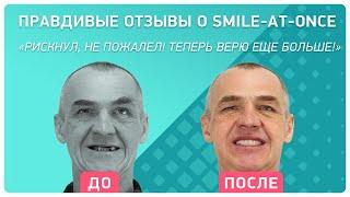 Отзывы о Smile-at-once - правда или ложь. Репортаж пациента о собственном опыте!
