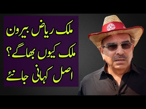 The Future of Malik Riaz and Bahria Town After SC Remarks