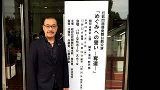 劇団夜想会 野伏 翔監督出演回 舞台「めぐみへの誓い」の話、著書出版の...