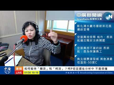 2019 01 30 中廣論壇 游淑慧時間 【白色力量不給力,市民好無奈!】