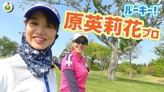 原英莉花プロとザ・ロイヤル ゴルフクラブをラウンドしてきた!【ミズノオープンを応援しよう#1】