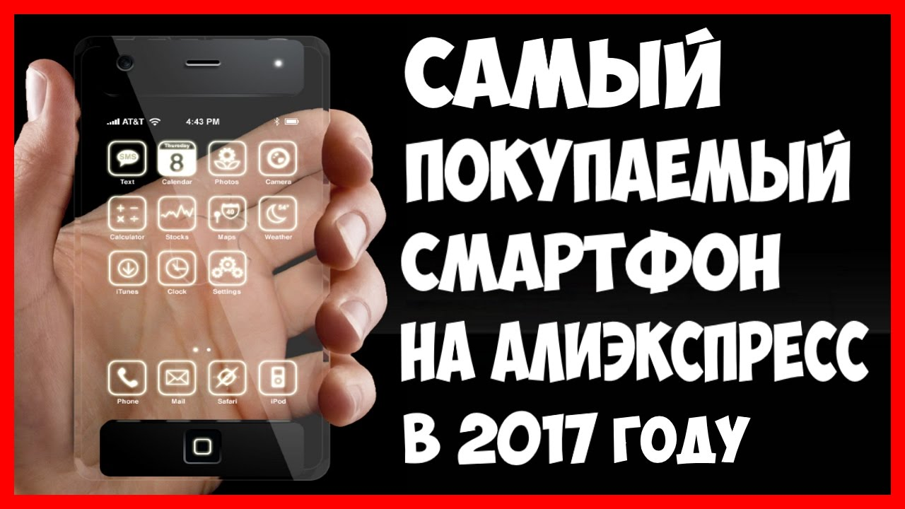 Самые продавеные смартфоны 2017 года