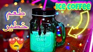 مشروبي المفضل بالصيف على طريقتي ...ice coffee roross🔥💦