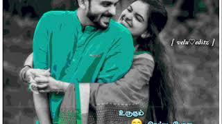 Erukkanchedi oram irukki song / எருக்கஞ்செடி ஓரம் இறுக்கி/ love Whatsapp status in tamil 😍❣