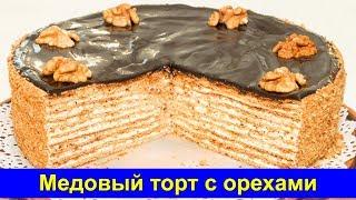 Медовый торт с орехами - Рецепт очень вкусного торта в домашних условиях - Про Вкусняшки