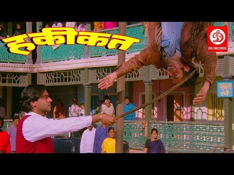 हकीकत ( Haqeeqat ) Bollywood Action Movies | Ajay Devgan, Tabu, Johnny Lever, Amrish Puri