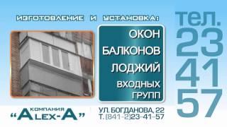 Смотреть видео остекление балконов в Пензе