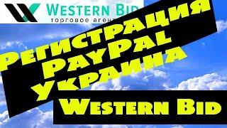 Регистрация PayPal Украина для торговли на eBay. Western Bid