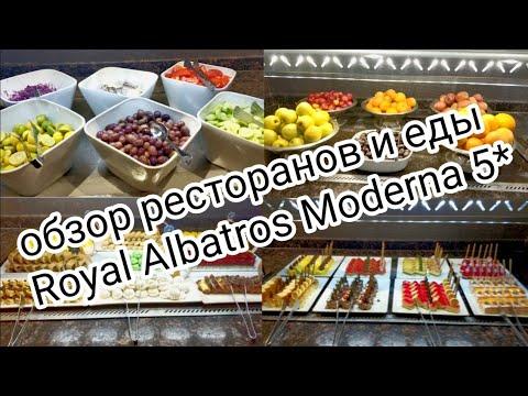 Чем кормят в Египте отель Royal Albatros Moderna 5* Все включено, обзор ресторанов и еды