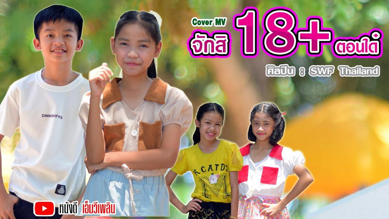 จักสิสิบแปดบวกตอนได๋ - SWF Thailand【 Cover MV】โปรแกรมแอนเดอะแก๊ง
