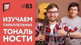Что такое параллельные тональности? | Уроки Гитары