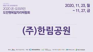 [2020 온·오프라인 도민행복일자리박람회]  ㈜한림공…