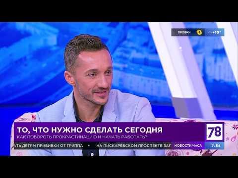 """""""Полезное утро"""" о победе над прокрастинацией"""