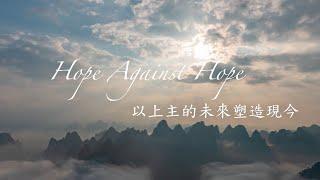 【盼望猶存】Hope Against Hope (3/3) —— 以上主的未來塑造現今   陳凱欣博士(署理院長)