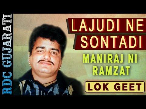 Maniraj Barot Gujarati Song  Lajudi Ne Sontadi  VIDEO Song  Gujarati Lok Geet  Maniraj Ni Ramzat