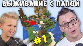 The first day! Try Not To Fall Down # 1 Survival with Dad at Minecraft
