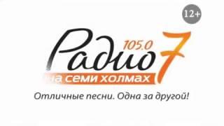 Радио 7 Рязань