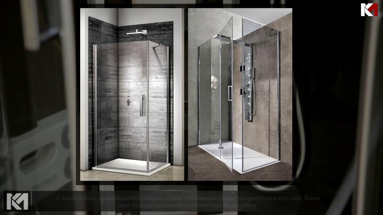 В чому різниця між гідробоксом та душовою кабіною?