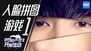 【人脸拼图1】快来拼出梦想的声音3第一位导师吧!《梦想的声音3》开播活动 /浙江卫视官方音乐HD/