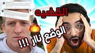 Fortnite | تيفو رد على القضيه والوضع نااااار🔥🖊️ ... مين الغلطان؟
