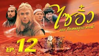 ซีรีส์จีน | ไซอิ๋ว ศึกเทพอสูรสะท้านฟ้า (Journey to the West) พากย์ไทย | EP.12 | TVB Thailand | MVHub