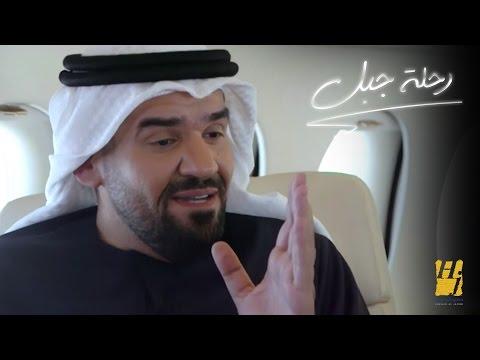 تحميل ومشاهدة أسباب قرار حسين الجسمي بإجراء العملية الجراحية عام 2009 | رحلة جبل 2016
