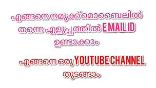 So Erstellen Sie Ein E-mail-Id,|| Wie kann ich Einen Youtube-Kanal Erstellen || In Malyalam