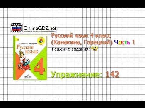 Упражнение 142 - Русский язык 4 класс (Канакина, Горецкий) Часть 1