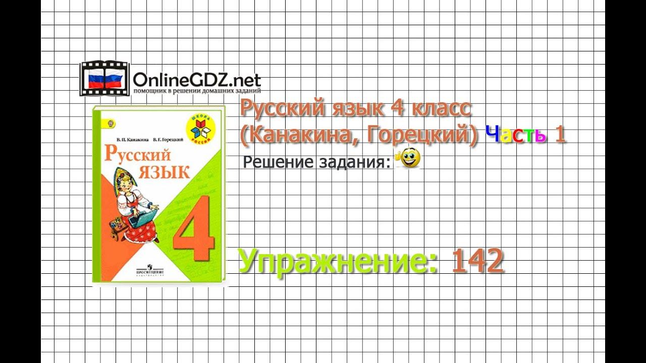 Выполнение упражнения в.г.горецкий в.п.канакина 4 класс первая часть стр.142 номер