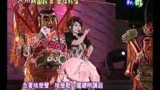 熱血!!2011桃園跨年王彩樺 - 保庇