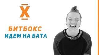 Уроки битбокса - Выпуск 10 | Идем на батл!